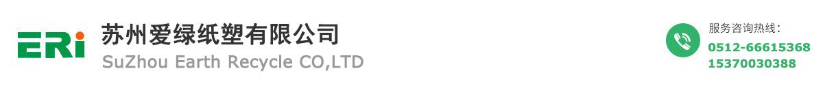 苏州爱绿纸塑有限公司 Logo